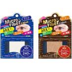 マイクロファイバーEXバリュー2種 二重まぶた アイテープ アイプチ 二重 くっきり