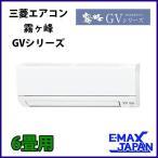 三菱 エアコンGVシリーズ ピュアホワイト  MSZ-GV2218-W