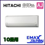 日立  RAS-AJ28H(W)  主に10畳用  単相100V  スターホワイト 白くまくん AJシリーズ HITACHI