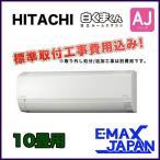 【標準取付工事費込み】日立  RAS-AJ28H(W)  主に10畳用  単相100V  スターホワイト 白くまくん AJシリーズ HITACHI