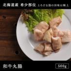 雅虎商城 - 和牛 焼肉 国産北海道産 和牛丸腸 500g