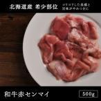 雅虎商城 - 和牛 焼肉 国産北海道産 和牛赤センマイ 500g
