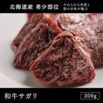 和牛 焼肉 国産北海道産 和牛サガリ ハラミ 200g