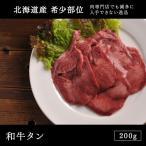 雅虎商城 - 和牛 焼肉 国産北海道産 和牛タン 200g