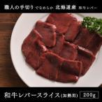 肝脏 - 和牛 焼肉 国産北海道産 和牛レバー 200g