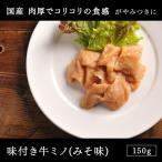 雅虎商城 - 牛肉 焼肉国産 味付き牛ミノ みそ味 150g