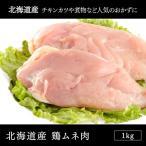 雅虎商城 - 鶏肉北海道産 鶏ムネ肉 1kg