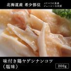 鶏肉北海道産 味付き鶏ヤゲンナンコツ 塩味200g