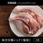 雅虎商城 - 鶏肉北海道産 味付き鶏レッグ 塩味2本