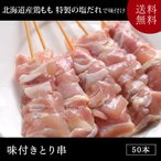 雅虎商城 - 焼き鳥 バーベキュー北海道産 味付きとり串 50本セット