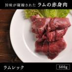 オーストラリア産 ラムレック 500g(オーストラリア産 / ラム / 羊肉 / ジンギスカン / 鍋 / 焼肉 / BBQ)