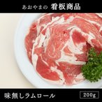 雅虎商城 - ラム肉 ジンギスカン味無しラムロール 200g