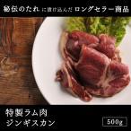 オーストラリア産 特製ラム肉ジンギスカン500g(オーストラリア産/ラム/味付け/羊肉/ジンギスカン/鍋/焼肉/BBQ)