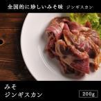 Yahoo! Yahoo!ショッピング(ヤフー ショッピング)【肉の日セール】ラム肉 ジンギスカンみそジンギスカン 200g