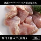雅虎商城 - 豚肉 ホルモン 焼肉 国産 味付き豚ガツ 塩味200g