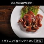 【肉の日セール】苫小牧市認定特産品北海道産 とまチョップ豚ジンギスカン
