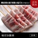 焼き鳥北海道苫小牧産 味付き豚串 50本セット 送料無料