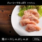 鶏肉北海道産 鶏ロースしゃぶしゃぶセット 800g