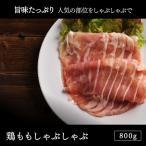 鶏肉北海道産 鶏ももしゃぶしゃぶセット 800g