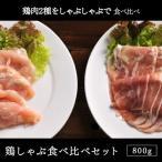 鶏肉北海道産 鶏しゃぶ食べ比べセット 800g