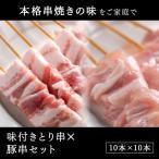 北海道産 味付きとり串10本×豚串10本 お試しセット