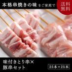 【送料無料】北海道産 味付きとり串25本×豚串25本 セット