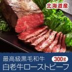 【最高級和牛ギフト】北海道産 白老牛ローストビーフ(北海道産 / 最高級 / 黒毛和牛 / 和牛 / 白老牛 / ブランド牛 / ローストビーフ / ギフト)