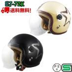 バイク ヘルメット ジェット 子供 子供用 小さい キッズ EJ-72K 【商品到着後レビューを書くとヘルメットホルダープレゼント】