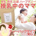 授乳中のママブレンド 母乳ミルク増加増量 お茶で母乳実感ママ多数 2g×30包