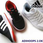 アディダス adidas アディフープス ADIHOOPS 2.0 K ホワイト/ホワイト・ブラック/ホワイト