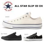 コンバース CONVERSE オールスター スリップ 3 SLIP 3 OX ホワイト・ブラック・ブラックモノ