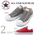 コンバース CONVERSE オールスター スリップ 3 SLIP III OX レッド・グレー