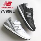 ニューバランス キッズ スニーカー New Balance YV996L レザー ブラック・ホワイト