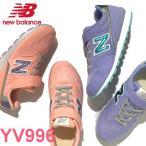 ニューバランス キッズスニーカ New Balance YV996 (CRE)レッド・(CEB)ブルー