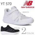 ニューバランス キッズ スニーカー New Balance YT570 ホワイト・ブラック 子供靴
