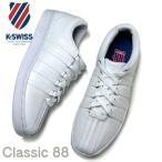 ケースイス K-SWISS CLASSIC88 クラシック88 レディース メンズ スニーカー ホワイト/ホワイト