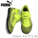 プーマ PUMA フューチャー 4.4 TT V JR 105767 サッカー ジュニアトレーニングシューズ イエロー