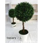 ミニ観葉植物 トピアリー・LH45 3296  フェイクグリーン 光触媒 CT触媒 造花 インテリア