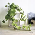 クローバーバイン 造花 インテリア CT触媒 フェイクグリーン