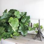 グレープバイン UV カット  観葉植物 フェイクグリーン 造花 インテリア 光触媒 CT触媒 332