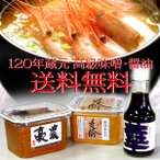 味噌 醤油 送料無料 蔵元一押し!新潟産米糀味噌2種 と 卓上醤油のお試しセット「味見セット」