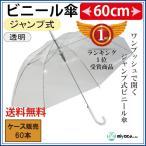ショッピングビニール ビニール傘 透明 ワンタッチジャンプ式 8K 60cm 60本