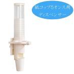 紙コップ5オンス専用ディスペンサー