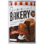 新食缶ベーカリー 缶入りソフトパン コーヒー 24缶入