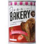 アスト 新食缶ベーカリー 24缶  イチゴ  321194