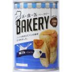 アスト 新食缶ベーカリー 24缶  ミルク  321196
