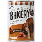 『ご注文後2〜3週間程度』AST新食缶ベーカリー 缶入ソフトパン(キャラメル)100g 24缶