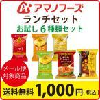 アマノフーズ フリーズドライ 1000円 ポッキリ ポイント消化 お試し ランチ 6種類6食セット メール便 送料無料  グルメ