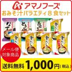 アマノフーズ フリーズドライ 1000円 ポッキリ ポイント消化 お試し おみそ汁 バラエティー8食セット メール便 送料無料  グルメ