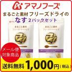 ( 1,000円ポッキリ 送料無料 メール便対象商品 )アマノフーズ フリーズドライ まるごと素材 フリーズドライ の なす 2パック セット